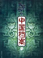 世界遗产之中国档案