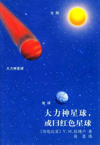 大力神星球,或曰红色星球
