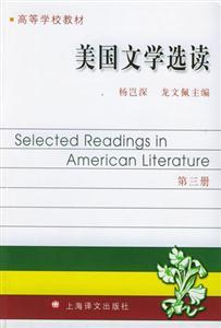 美国文学选读 第三册