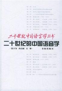二十世纪的中国语音学