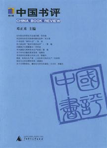 中国书评.第3辑