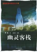 幽灵客栈:绘图本