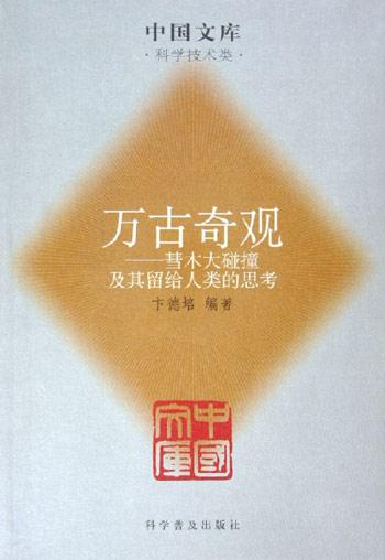万古奇观--慧木大碰撞及其留给人类的思考--中国文库.科学技术类