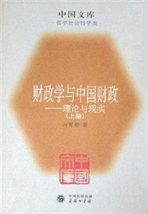 财政学与中国财政--理论与现实 (上下册)--中国文库.哲学社会科学类