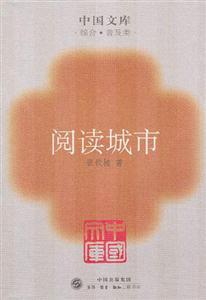 阅读城市--中国文库(综合.普及类)