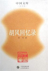 胡风回忆录-中国文库・文学类