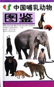 中國哺乳動物圖鑒