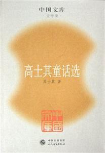 高士其童话选(中国文库)