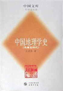 中国地理学史-先秦至明代