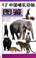 亚博电竞唯一官网哺乳动物图鉴