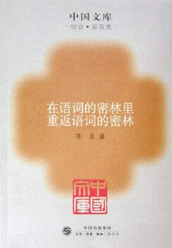 在语词的密林里重返语词的密林-中国文库:综合·普及类