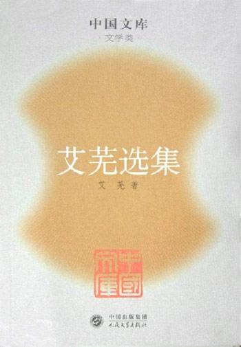 艾芜选集-中国文库·文学类