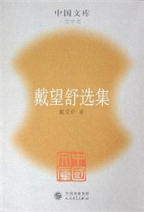 戴望舒选集-中国文库・文学类