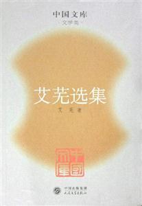 艾芜选集-中国文库・文学类