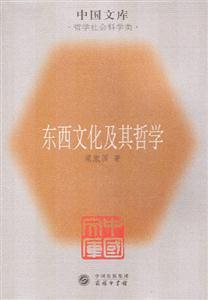 东西文化及其哲学--中国文库. 哲学社会科学类
