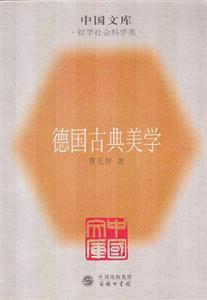德国古典美学-中国文库・哲学社会科学类