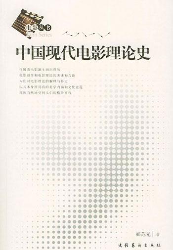 中国现代电影理论史