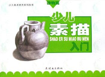 少儿素描入门 静物篇 中国图书网 台湾分站 全球配送
