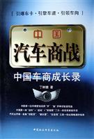 中国汽车商战:中国车商成长录