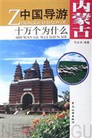 中国导游十万个为什么:内蒙古