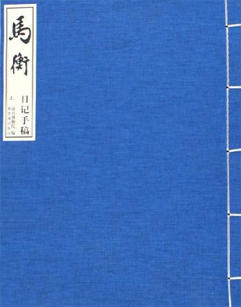 马衡日记手稿(上下)