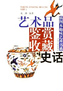 艺术品鉴赏收藏史话
