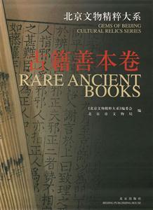 北京文物精粹大系・古籍善本卷
