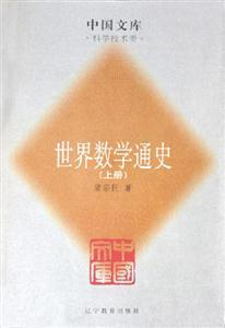 世界数学通史(全三册)--中国文库.科学技术类