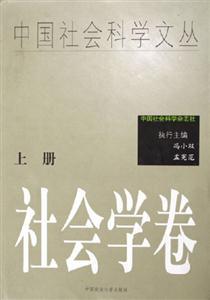 中国社会科学文丛・社会学卷 上下
