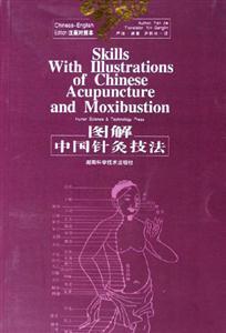 图解中国针灸技法-(汉英对照本)