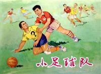 小足球队\/任德耀 著\/上海人民美术出版社
