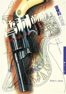 雷普利的游戏-风靡欧美的悬疑小说力作