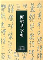 何绍基字典
