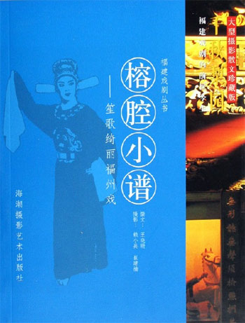榕腔小谱-笙歌绮丽福州戏