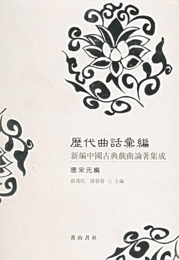 唐宋元编-历代曲话汇编-新编中国古典戏曲论著集成