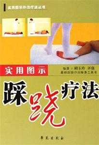 踩跷疗法-(实用图示)(最新踩跷疗法随身工具书)