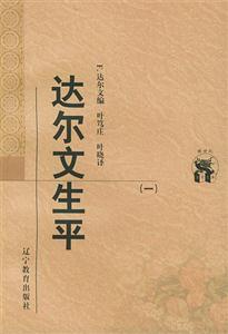 达尔文生平(全二册)