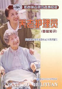 养老护理员(基础知识)