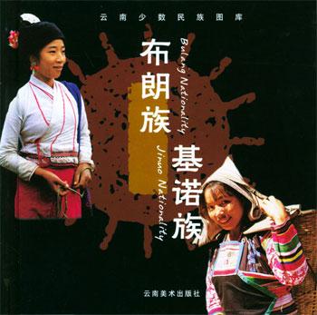 云南少数民族图库——布朗族·基诺族