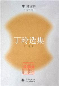 丁玲选集-中国文库・文学类
