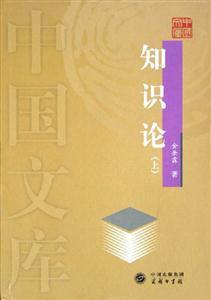 知识论(上下)――中国文库