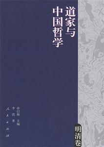 道家与中国哲学:明清卷