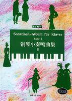 钢琴小奏鸣曲集:2:骑熊人版