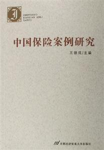 中国保险案例研究