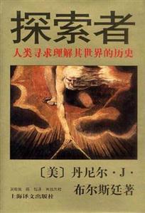 探索者---人类寻求理解其世界的历史