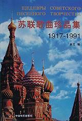 1917-1991-苏联歌曲珍品集
