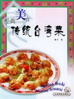 经典美食--传统台湾菜