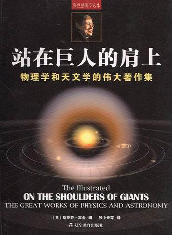 彩色插图节选本站在巨人的肩上:物理学和天文学的伟大著集