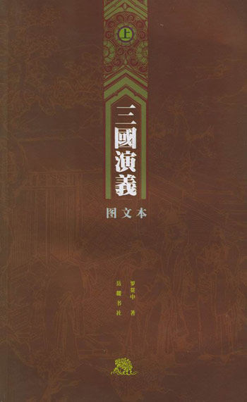 三国演义:图文本