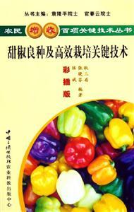 甜椒良种及高效栽培关键技术-(彩插版)